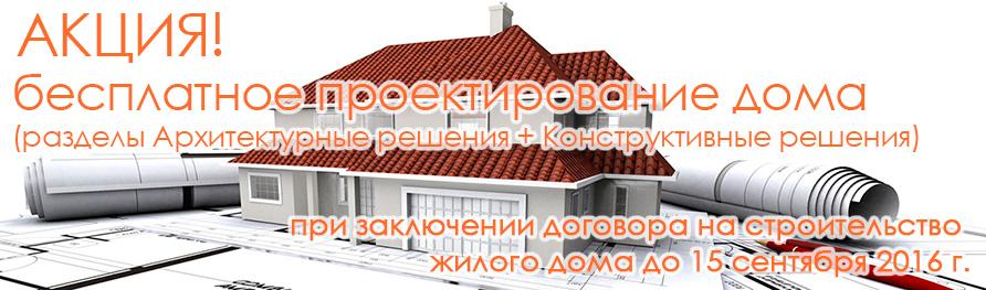 Бесплатное проектирование дома